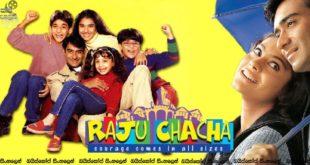 Raju Chacha (2000) Sinhala Subtitles | රාජු බාප්පාගේ වික්රම [සිංහල උපසිරසි සමඟ]
