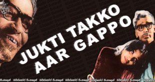 Jukti Takko Aar Gappo (1974) with Sinhala Subtitles | තර්කය, විවාදය සහ කථාන්ථරය [සිංහල උපසිරැසි සමඟ]