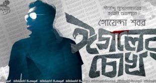 Eagoler Chokh (2016) with Sinhala Subtitles | අපයෝජනය මිනීමැරුමක් දක්වා… [සිංහල උපසිරැසි සමඟ] (18+)