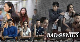 Bad Genius (2017) Sinhala Subtitles |  අවරට පෑයූ ගුරු තරුව [සිංහල උපසිරැසි සමඟ]