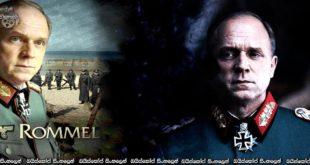 Rommel (2012) Sinhala Subtitles | පුරාවෘත්තයක නික්මයාම… [සිංහල උපසිරැසි සමඟ]