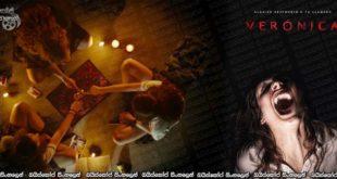 Verónica (2017) Sinhala Subtitles | නොපෙනෙන මානයේ තනිවූ යුවතිය [සිංහල උපසිරසි සමඟ]