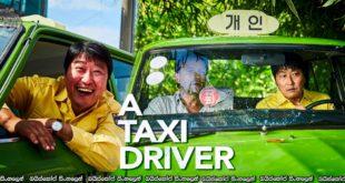 A Taxi Driver (2017) AKA Taeksi woonjunsa Sinhala Subtitles | සැඟවුණු සත්යය…. [සිංහල උපසිරැසි සමඟ]