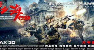 Operation Red Sea (2018) AKA Hong hai xing dong Sinhala Subtitles | රට රකින, ජීවිත රකින අභිමානවත් මුර දේවතා! [සිංහල උපසිරැසි සමඟ]