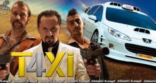 Taxi 4 (2007) Sinhala Subtitles | ටැක්සිය නැත්තන් පොලීසියත් නැහැ [සිංහල උපසිරසි සමඟ]