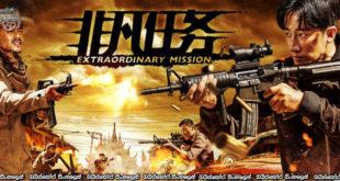 Extraordinary Mission (2017) AKA Fei fan ren wu (2017) Sinhala Subtitles |  රන් ත්රිකෝණයේ පොලිස් ඔත්තුකරුවා… [සිංහල උපසිරැසි සමඟ]