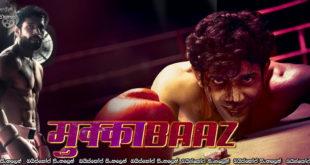Mukkabaaz (2017) with Sinhala Subtitles | නොසැලී අරමුන කරා… [සිංහල උපසිරසි සමඟ]