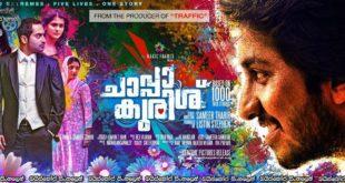 Chaappa Kurish (2011) Sinhala Subtitles | අහිංසකයෙක් අතින් මට්ටු වූ සල්ලාලයා [සිංහල උපසිරසි සමඟ]