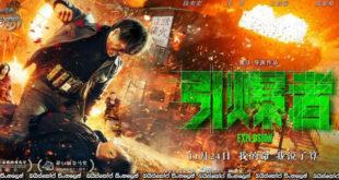 Explosion (2017) AKA Yin bao zhe (2017) Sinhala Subtitles | ගල් අඟුරු පතලේ කුමන්ත්රණය…. [සිංහල උපසිරැසි සමඟ]