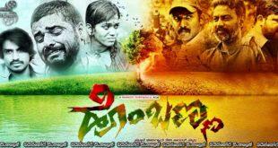 Hombanna (2017) Sinhala Subtitles | උපන් බිමෙන් එළවා දැමූ අහිංසකයෝ. [සිංහල උපසිරැසි සමඟ]