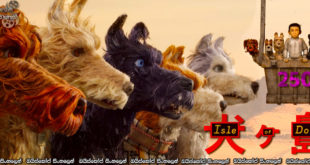 Isle of Dogs (2018) Sinhala Subtitles | අටාරීගේ ලන්තෑරුම…. [සිංහල උපසිරැසි සමඟ] (250*)