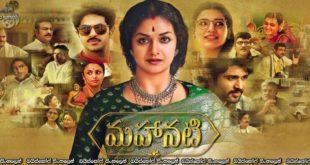 Mahanati (2018) Sinhala Subtitles | මහා රංගණ ශිල්පිණිය [සිංහල උපසිරැසි සමඟ]