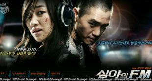 Midnight FM (2010) AKA Simya-ui FM Sinhala Subtitles | මැදියම් රැයේ ත්රාසය [සිංහල උපසිරැසි සමඟ]