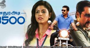 Sathura Adi 3500 (2017) Sinhala Subtitles | සිවිල් ඉංජිනේරුවාගේ මරණයේ අභිරහස.. [සිංහල උපසිරැසි සමඟ]
