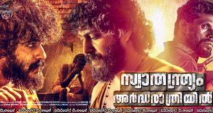 Swathanthryam Ardharathriyil (2018) Sinhala Subtitles | නිදහස් වන මැදියම [සිංහල උපසිරැසි සමඟ]