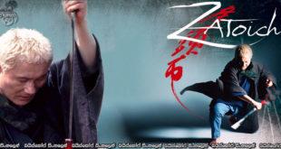 The Blind Swordsman: Zatoichi (2003) AKA Zatôichi Sinhala Subtitles | අන්ධ සමුරායිවරයා… [සිංහල උපසිරැසි සමඟ]