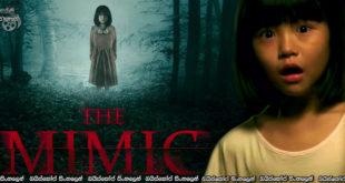 The Mimic (2017) AKA Jang-san-beom Sinhala Subtitles | හීන් කෙඳිරිලි [සිංහල උපසිරැසි සමඟ]