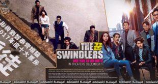 The Swindlers (2017) AKA Kkun Sinhala Subtitles | සක්විත්තෝ [සිංහල උපසිරැසි සමඟ]