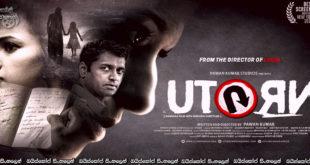 U Turn (2016) Sinhala Subtitles | මාරාන්තික U ටර්න් එක [සිංහල උපසිරැසි සමඟ]