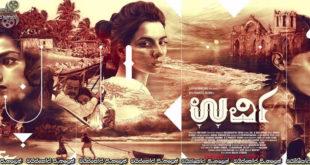 Urvi (2017) Sinhala Subtitles | ලෙයින් පළිගත් අහිංසකාවිය [සිංහල උපසිරසි සමඟ]