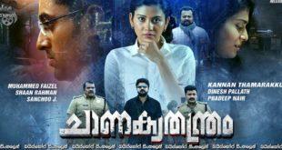 Chanakyatanthram (2018) Sinhala Subtitles | මව සහ යෙහෙළිය වෙනුවෙන් මිනී මැරීම [සිංහල උපසිරසි සමඟ]