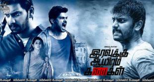 Iravukku Aayiram Kangal (2018) with Sinhala Subtitles | රැයකට ඇස් දහසක් ඇත [සිංහල උපසිරසි සමඟ]