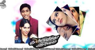 Thulluvadho Ilamai (2002) with Sinhala Subtitles | පලවෙනි රාජකාරිය තම පවුල කරගන්න [සිංහල උපසිරසි සමඟ]