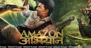 The Amazon Expedition (2017) Aka Amazon Obhijaan Sinhala Subtitle | රත්රන් දූපත සොයා……  [චිත්රපටය සිංහල උපසිරැසි සමඟ]