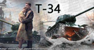 T-34 (2018) Sinhala Subtitles | නිදහස උදේසා හුදකලා සටනක! [සිංහල උපසිරසි සමඟ]