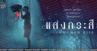 Krasue: Inhuman Kiss (2019) AKA Inhuman Kiss with Sinhala Subtitles | අමනුෂ්ය හාදුව හෙවත් හොල්මන් ප්රේම කතාව [සිංහල උපසිරසි සමඟ]