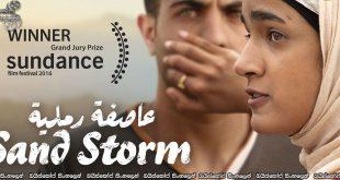 Sand Storm (2016) AKA Sufat Chol Sinhala Subtitles | සිහින අහිමි ලන්දූ….. [සිංහල උපසිරසි සමඟ]