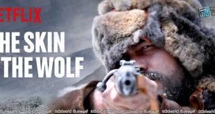 The Skin of the Wolf (2017) AKA Bajo la piel de lobo Sinhala Subtitles | වෘක්ක හම [සිංහල උපසිරැසි සමඟ]