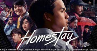 Homestay (2018) Sinhala Subtitles | ආත්මීය සිහිනය හෙවත් අනුන්ගේ ගෙදර [සිංහල උපසිරසි සමඟ]