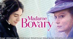Madame Bovary (2014) Sinhala Subtitle | නොලැබුන ප්රේමය [සිංහල උපසිරැසි සමඟ]