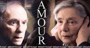 Amour (2012) Sinhala Subtitles | ආදරනීය ආදරයේ නාමයෙන්…. [සිංහල උපසිරසි සමඟ]