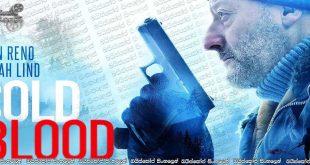 Cold Blood (2019) AKA Cold Blood Legacy Sinhala Subtitles | ශීත රුධිරය [සිංහල උපසිරසි සමඟ]