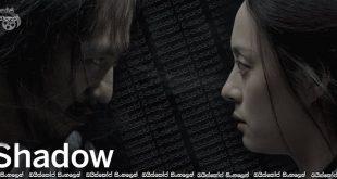 Shadow (2018) AKA Ying Sinhala Subtitles | සත්ය නොමැතිව සේයාවක්ද නොමැත [සිංහල උපසිරසි සමඟ]