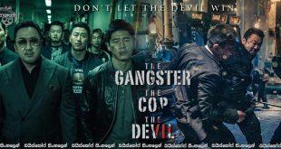 The Gangster, The Cop, The Devil (2019) Sinhala Subtitles | මැරයෙක්, නිලධාරියෙක්, ඝාතකයෙක්. [සිංහල උපසිරැසි සමඟ]