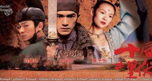 House of Flying Daggers (2004) AKA Shi mian mai fu Sinhala Subtitle | ඔහු ඇත්තටම කවුද? [ සිංහල උපසිරැසි ]