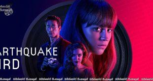 Earthquake Bird (2019) Sinhala Subtitle | මරණය රැගෙන යන තැනැන්තිය… [සිංහල උපසිරැසි සමඟ] 18+