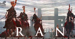 Ran (1985) Sinhala Subtitles  | පළා යාම [සිංහල උපසිරසි] 18+