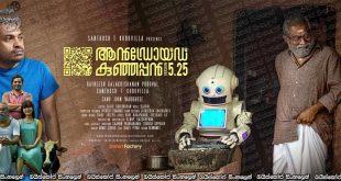 Android Kunjappan Ver 5.25 (2019) Sinhala Subtitle | ඇන්ඩ්රොයිඩ් කුන්ජප්පන් !!! [සිංහල උපසිරැසි සමඟ]