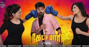 Capmaari (2019) Sinhala Subtitles | ගැහැණු හුටපට! [සිංහල උපසිරසි සමඟ]