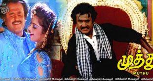 Muthu (1995) Sinhala Subtitles | සෙනෙහසට කියන තවත් නමක් [සිංහල උපසිරැසි සමග]