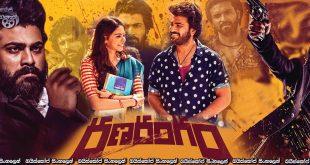 Ranarangam (2019) Sinhala Subtitles | බල අරගලය [සිංහල උපසිරැසි සමඟ]