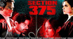 Section 375 (2019) Sinhala Subtitles | තීන්දුව සාධාරණද? අසාධාරණද? [සිංහල උපසිරසි සමඟ]