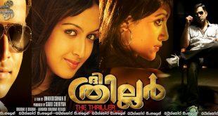 The Thriller (2010) Sinhala Subtitles | ත්රාසය [සිංහල උපසිරැසි සමග]