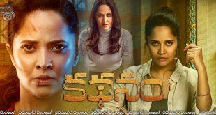 Kathanam (2019) Sinhala Subtitles | වෘත්තාන්තය [සිංහල උපසිරැසි සමග]
