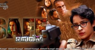 Safe (2019) Sinhala Subtitle | ඇය පරිස්සම්ද ? [සිංහල උපසිරැසි සමඟ]